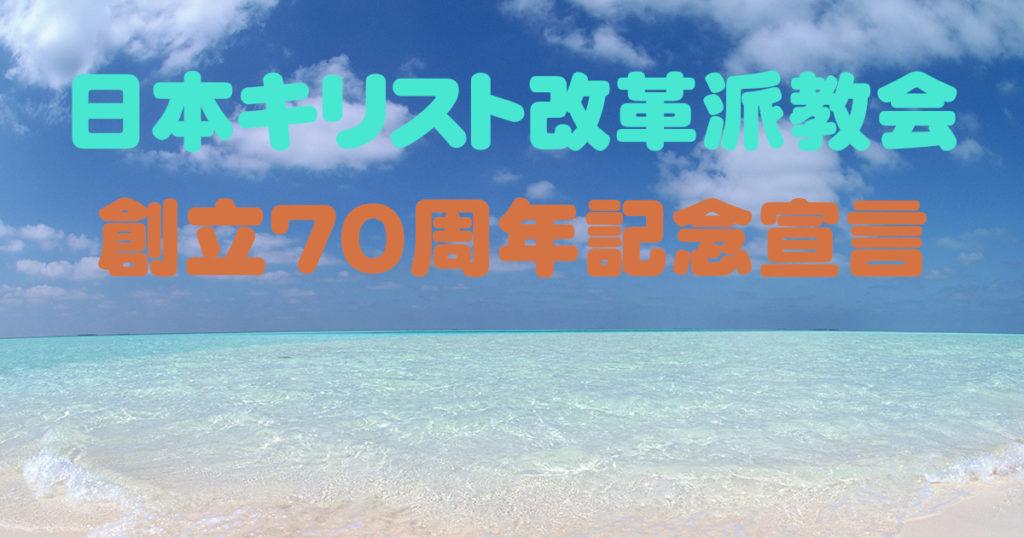 日本キリスト改革派70周年記念宣言
